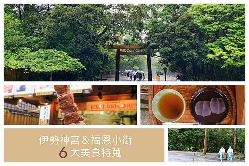 近鐵周遊券 伊勢神宮 kintetsu_rail_pass_p2