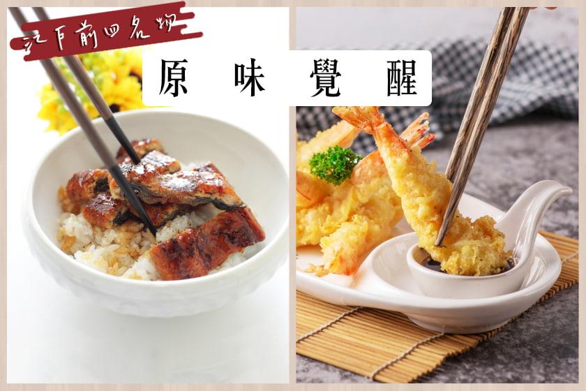 天麩羅 蒲燒鰻 tempura_grilledeel